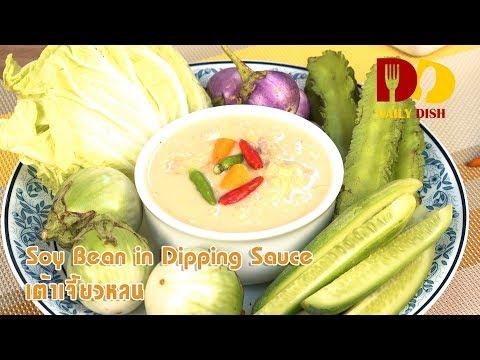 Soy Bean in Dipping Sauce | Thai Food | หลนเต้าเจี้ยว - วันที่ 13 Jun 2019