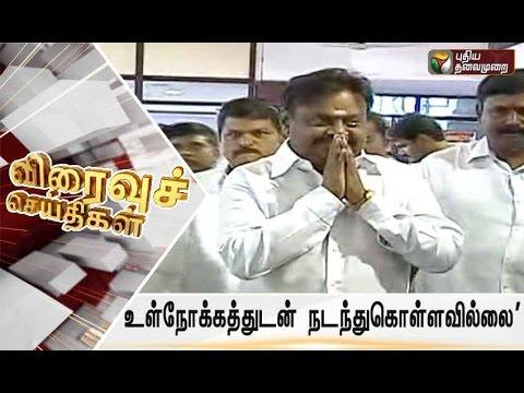 Speed News (06/09/2016) | Puthiyathalaimurai TV