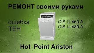#Ремонт #посудомийної машинки своїми руками несправний Тен Ariston