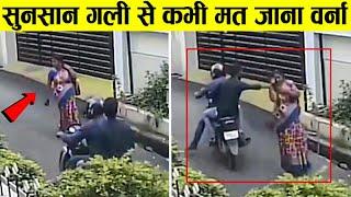 अकेली औरत का पीछा किया और कर डाली ऐसी करतूत | Indian Chain Snatching Videos