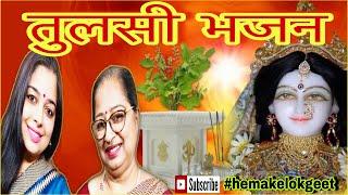 Tulsi mata ka bhajan  काला काला साँवरिया, हरि हरि तुलसी। तुलसी माता का भजन। Hemakelokgeet