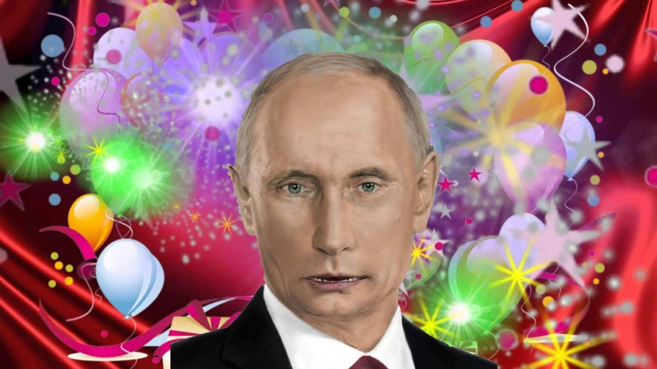 Голосовое поздравление с Юбилеем 70 лет Мирону от Путина