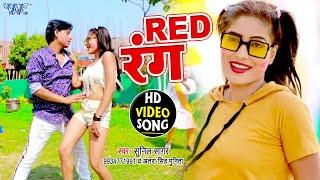 होली का सबसे हिट #Video - रेड रंग | #Sunil Sagar, Antra Singh Punita | Red Rang | Bhojpuri Song 2021