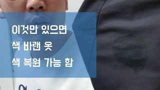 [세존남TV] 색 바랜 검정옷 염색약 없이 염색하기, …