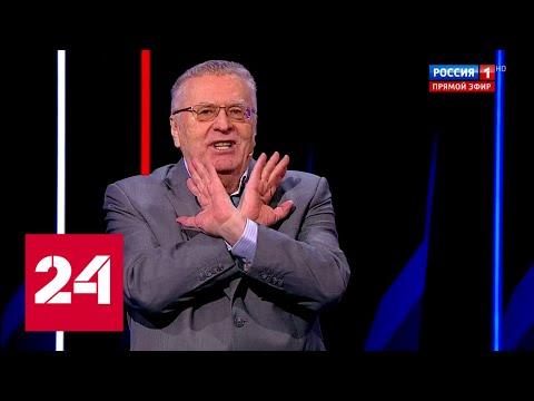 Жириновский честно рассказал все, что думает о поправках в конституцию - Россия 24