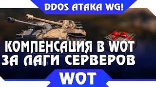 КОМПЕНСАЦИЯ ИГРОКАМ WOT ЗА ЛАГИ СЕРВЕРОВ! DDOS АТАКА НА WG! ХАКЕРЫ ВЗЛОМАЮТ ВГ И ВОТ? world of tanks