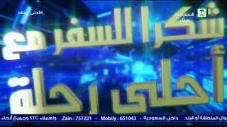 برنامج أحلى رحلة أول أيام عيد الفطر المبارك