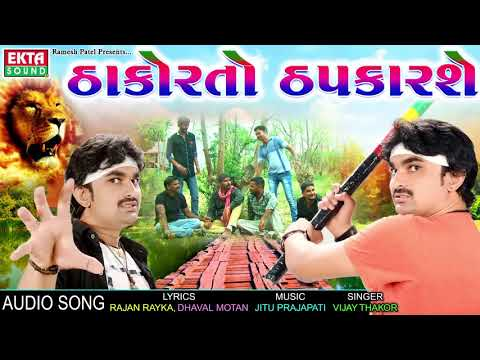 Thakor To Thapkarse | Vijay Thakor | New Gujarati DJ Mix Song 2017 | Ekta Sound | Full Audio Song