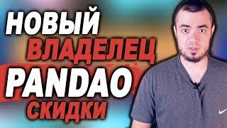 СКИДКИ И РАСПРОДАЖА НА ПАНДАО И НОВЫЙ ВЛАДЕЛЕЦ PANDAO 2019