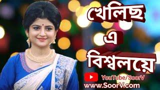 খেলিছ এ বিশ্বলয়ে / Khelicho e biswalaye (Kazi Nazrul Islam) aditi munshi | SoorV  #aditi_munshi
