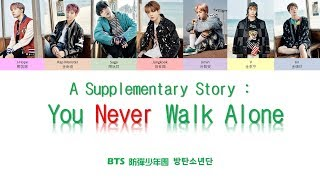 [歌詞/認聲/中字] BTS - A Supplementary Story : You Never Walk Alone (Color Coded) [韓中英/Han Eng Chinese]