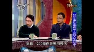 新聞挖挖哇:台灣怪事多(3/6) 20131216