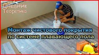 Монтаж экономного чистового покрытия из строительных плит QuickDeck + звукоизоляция [№37]