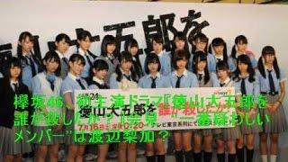 欅坂46のメンバーが初主演を務める土曜ドラマ24『徳山大五郎を誰が殺し...