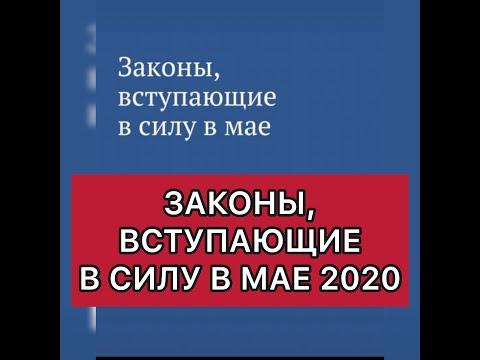 ЗАКОНЫ,ВСТУПАЮЩИЕ В СИЛУ В МАЕ 2020