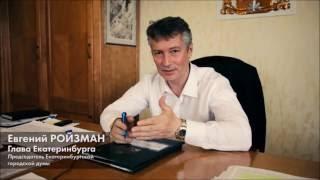 Итоги недели. Глава Екатеринбурга Евгений Ройзман