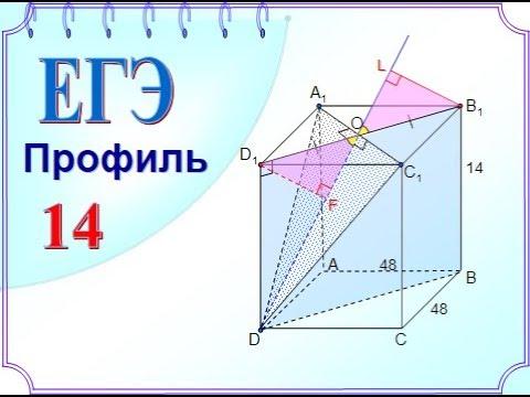 ЕГЭ Задание 14 Расстояние от точки до плоскости
