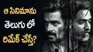 Vikram Vedha Movie Remake In Telugu | Silver Screen