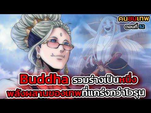 [มหาศึกคนชนเทพ] ตอนที่ 52 Buddha รวมร่างเป็น 1 การผสานพลังชะตากรรมแห่งเทพที่เหนือจินตนา || DD