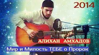 Download АЛИХАН АМХАДОВ - Мир и милость Тебе о Пророк [HD 2014] 1080p Mp3 and Videos