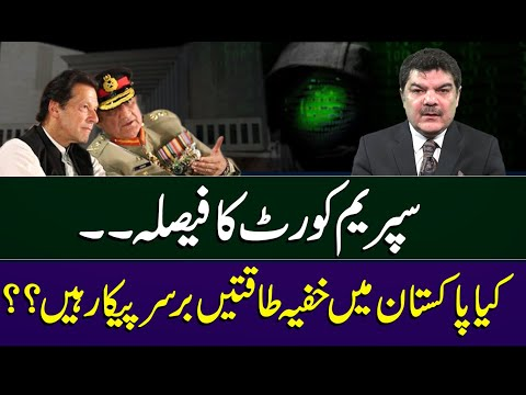 Mubasher Lucman: سپریم کورٹ کا فیصلہ   کیا پاکستان میں خفیہ طاقتیں برسرپیکار ہیں