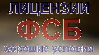 видео Лицензия ФСБ на гостайну