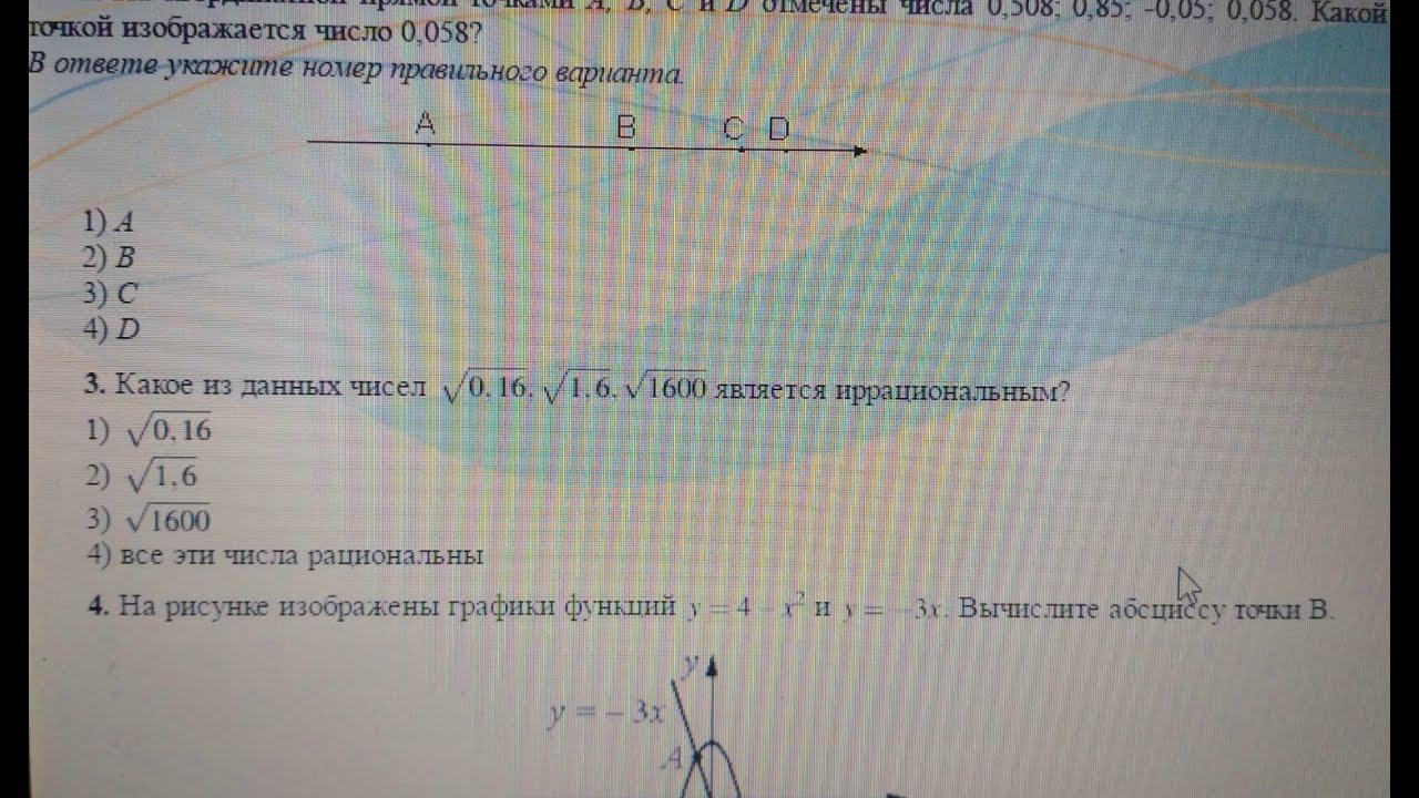 Решебник По Математике 9 Кл 2018