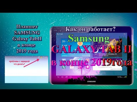 Планшет Samsung Galaxy Tab II в 2019-20 году, как работает