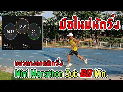 แนวทางการฝึกวิ่ง Mini Marathon Sub 60 Min.