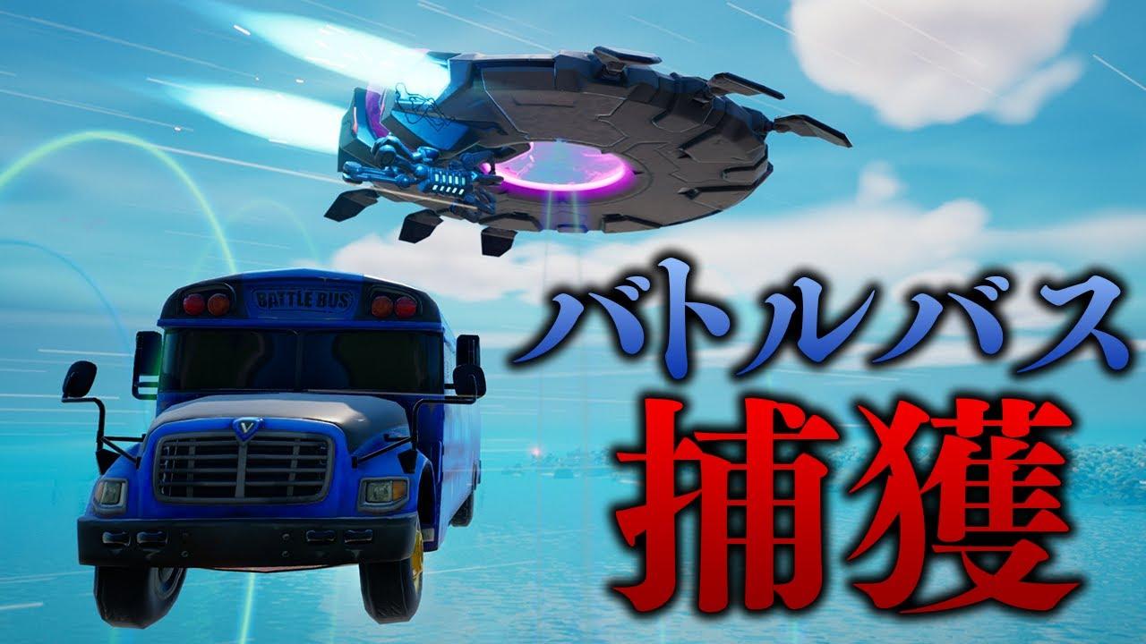 UFOで「待機島のバトルバス」を持って帰ってみたw【フォートナイト/Fortnite】