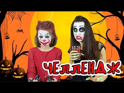 ХЭЛЛОУИН ЧЕЛЛЕНДЖ🎃СТРАШНЫЙ ГРИМ/Halloween challenge 2019