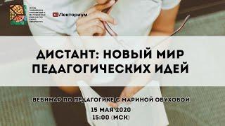 Дистант: новый мир педагогических идей | Вебинар с Мариной Обуховой
