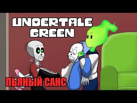 Пьяный Санс - Undertale Green Rus Часть 1 (Комикс Андертейл на русском)