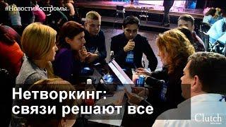 Нетворкинг в Костроме: Эмоциональные особенности бизнеса. Новости Костромы.