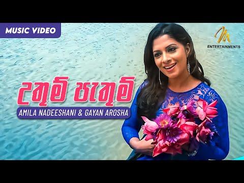 Uthum Pathum Drama Song - Amila Nadeeshani & Gayan Arosha - MEntertainments