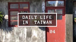 [ENG] TAIWAN VLOG, 대만 브이로그, 인센…