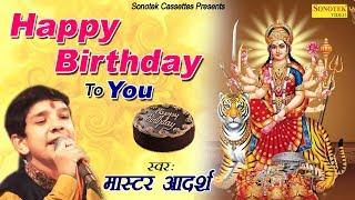 हैप्पी बर्थडे टू यू | Happy Birthday To You | Master Adarsh | Latest Mata Bhajan