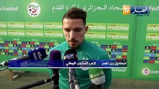 بن ناصر: التأهل للمونديال مهم لنا ولكل الجزائريين وسنعمل على الفوز امام بوتسوانا