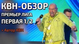 КВН-Обзор. Премьер-лига Первая 1/2 2018