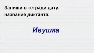 Диктант Ивушка