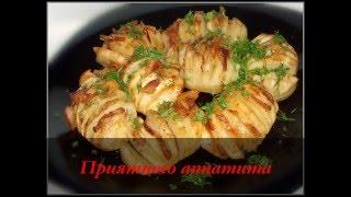 Картошка запечная в духовке с салом/Potatoes baked in the oven with bacon
