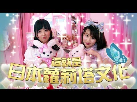 惊奇日本:這就是日本蘿莉塔文化【これが日本のロリータ文化だ!】ビックリ日本