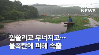 휩쓸리고 무너지고…물폭탄에 피해 속출 (2020.07.14/뉴스외전/MBC)