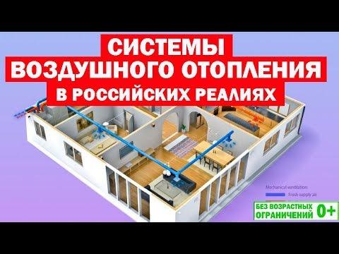 Системы воздушного #отопления в России. Построй Себе Дом.
