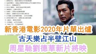 新香港電影2020年片單出爐,古天樂占半壁江山,周星馳劉德華新片將映