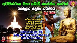 අටමස්ථාන මහා බෝධි ශාන්තිය හෙවත් නවග්රහ දෝෂ හරණය Blessings of Eight Sacred Places in Sri Lanka