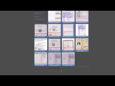 Проверка действительности паспорта гражданина РФ