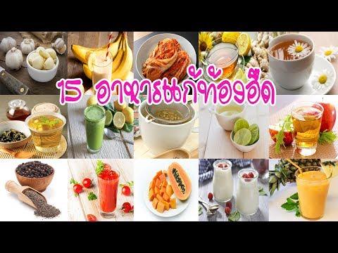 15 อาหารช่วยย่อย ขับลม แก้อาการท้องอืด (ว้าว)