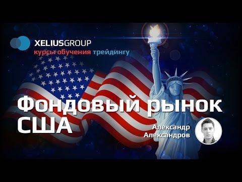 Фондовый рынок США - презентация курса обучения Xelius Group