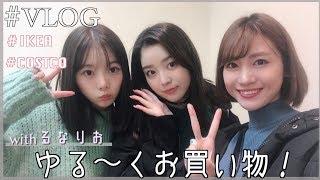 イケア #コストコ #VLOG はい!佐藤あやみです! るなりおのチャンネル...
